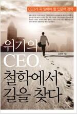 [중고] 위기의 CEO, 철학에서 길을 찾다