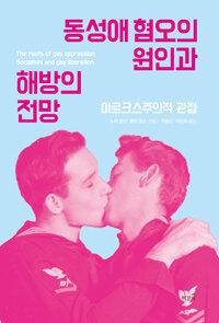동성애 혐오의 원인과 해방의 전망