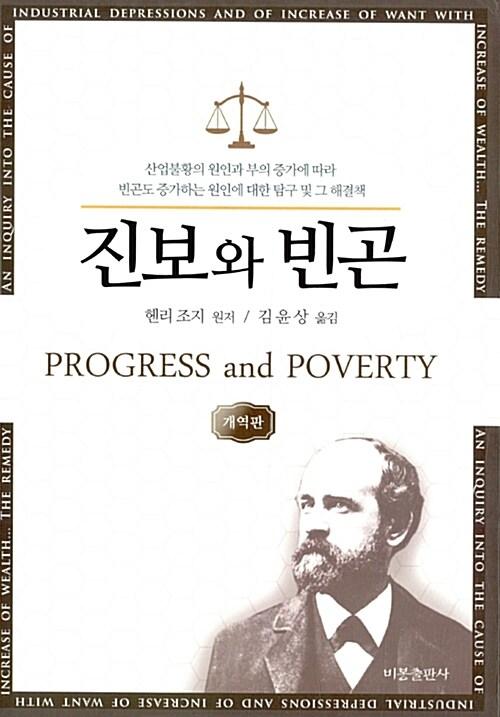 진보와 빈곤