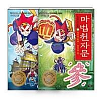 [세트] 마법천자문 35~36 세트 - 전2권