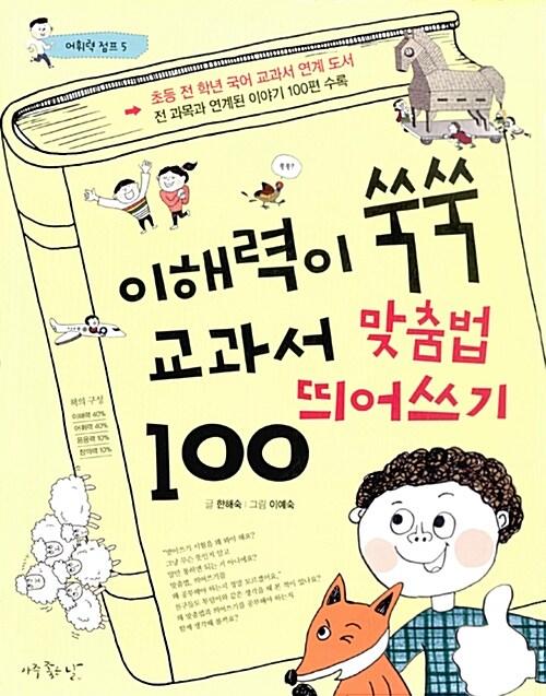 이해력이 쑥쑥 교과서 맞춤법.띄어쓰기 100