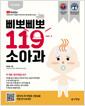 삐뽀삐뽀 119 소아과 (개정12판)
