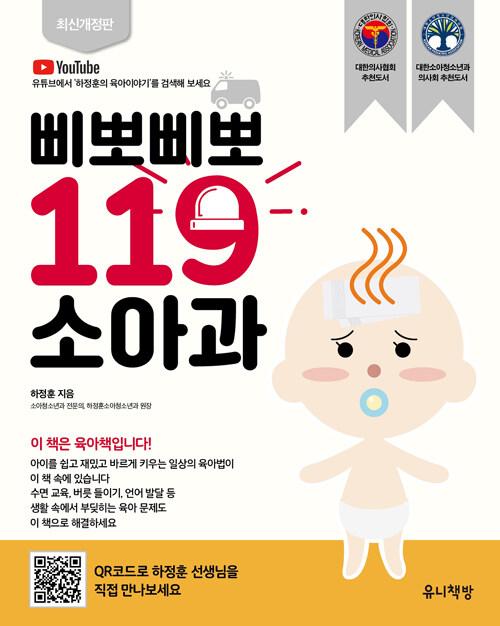삐뽀삐뽀 119 소아과 개정12판