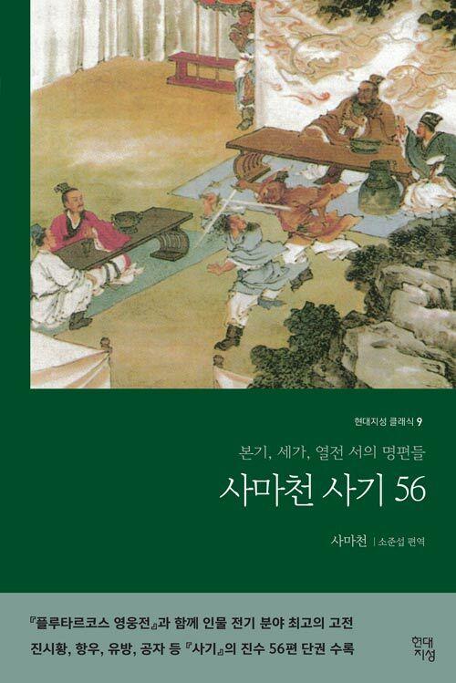 사마천 사기56