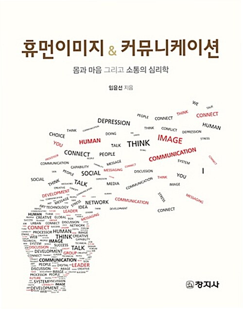 휴먼이미지 & 커뮤니케이션