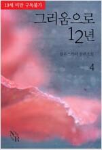 그리움으로 12년 : 나의 밸런타인 2부 4 (완결)
