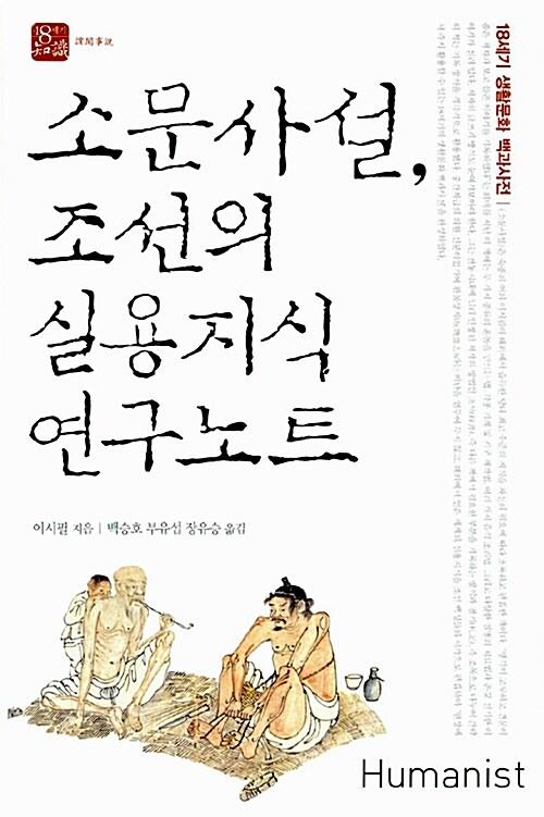 소문사설 조선의 실용지식 연구노트
