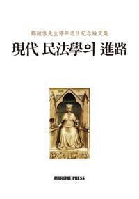 現代 民法學의 進路 : 鄭鍾休先生停年退任紀念論文集