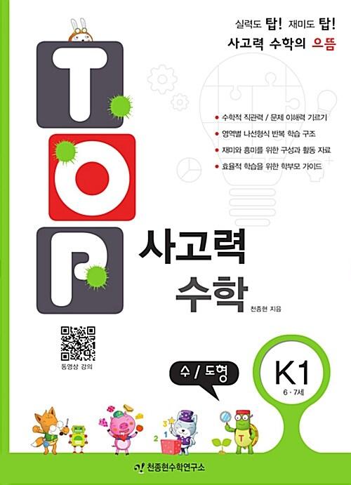 탑(Top) 사고력 수학 K1