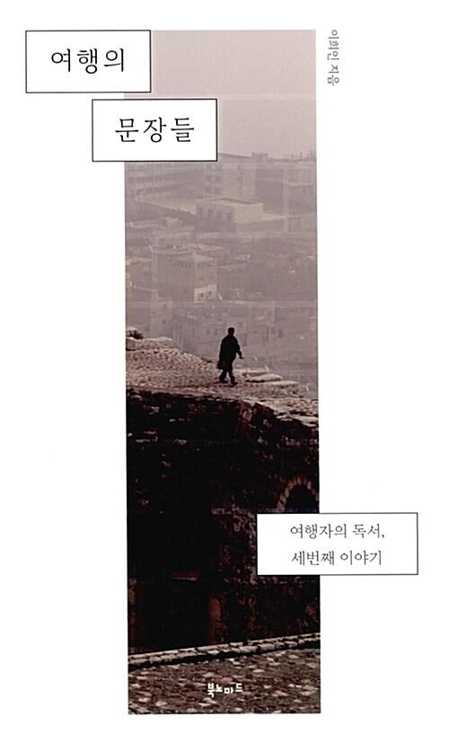 [중고] 여행의 문장들
