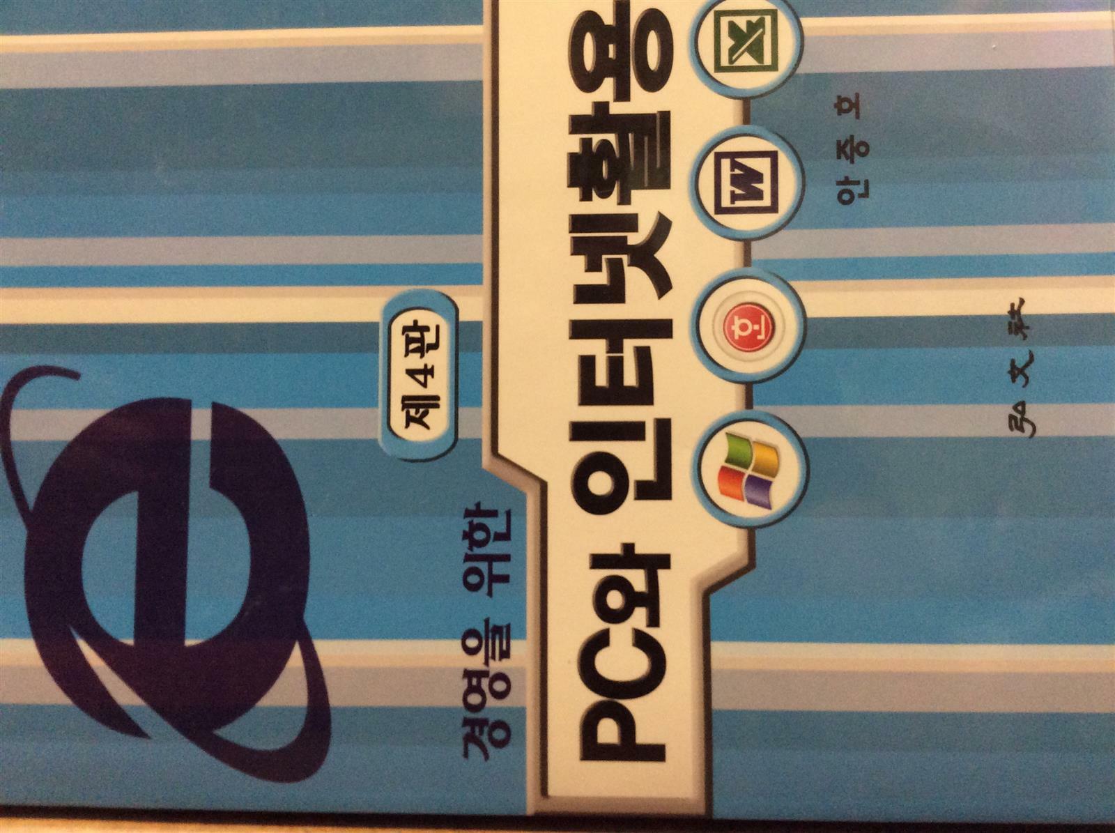 (경영을 위한) PC와 인터넷활용 제4판