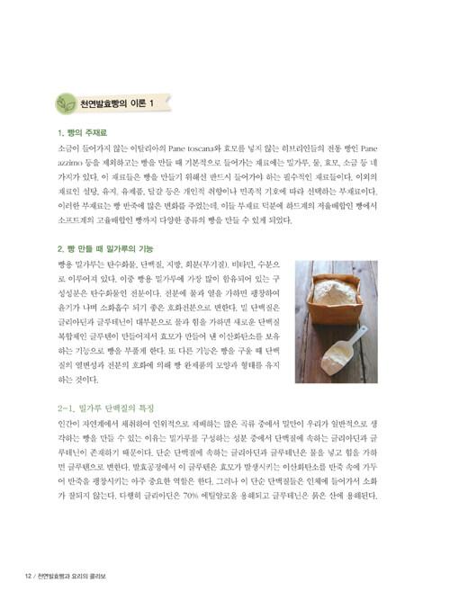 천연발효빵과 요리의 콜라보 : 유럽식 화이트, 통밀, 호밀 사워종으로 만든 빵