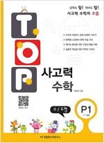 탑(Top) 사고력 수학 P1