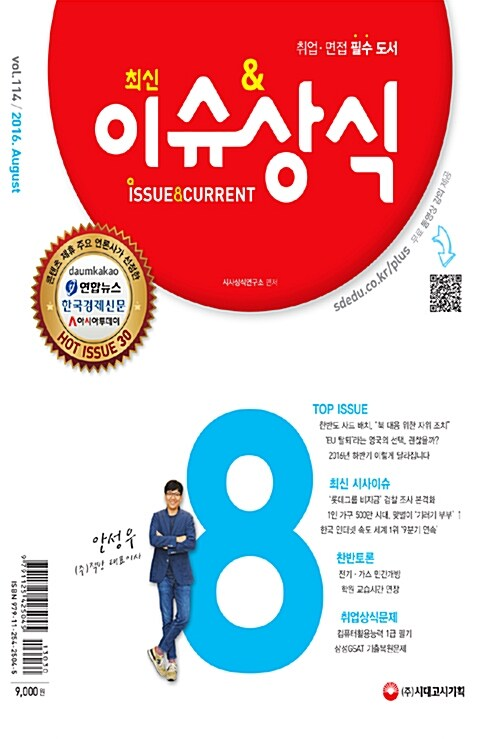 최신 이슈 & 상식 2016년 8월호