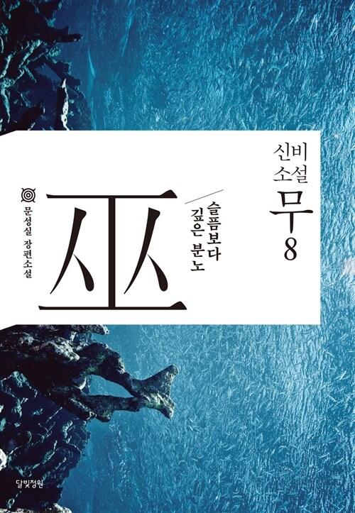 신비소설 무 8