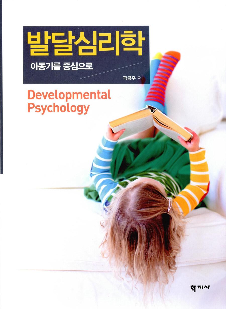 발달심리학 : 아동기를 중심으로