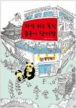 가장 쉬운 독학 중국어 단어장 (본책 + MP3 CD 1장 + 셀로판지 1장)