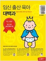 임신 출산 육아 대백과 (2016년 완전 개정판)