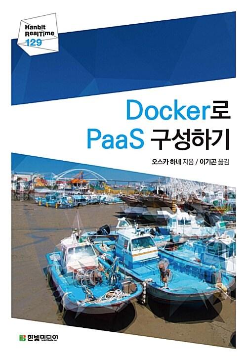 Docker로 PaaS 구성하기