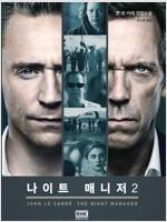 나이트 매니저(The Night Manager) 02
