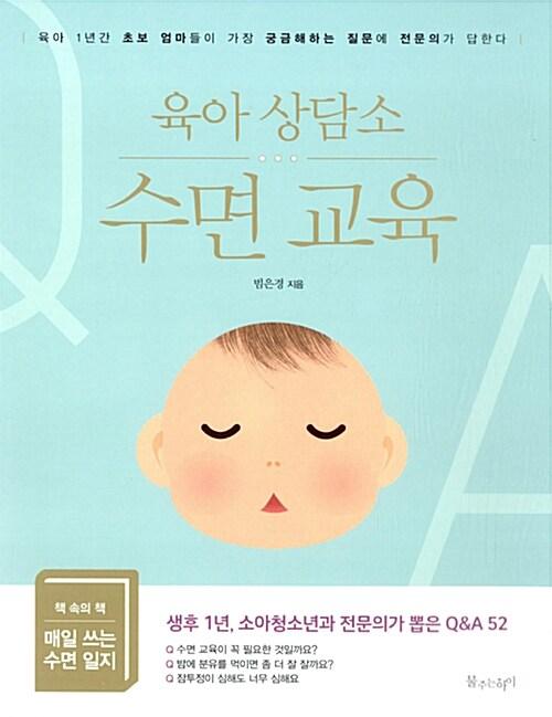 육아 상담소 : 수면 교육