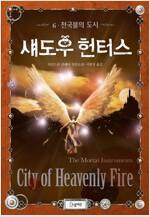 섀도우 헌터스 6 : 천국불의 도시