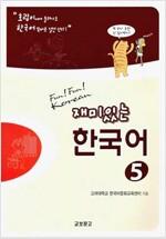 재미있는 한국어 5