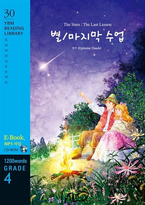 The Stars / The Last Lesson 별 / 마지막 수업 (교재 + CD 1장)