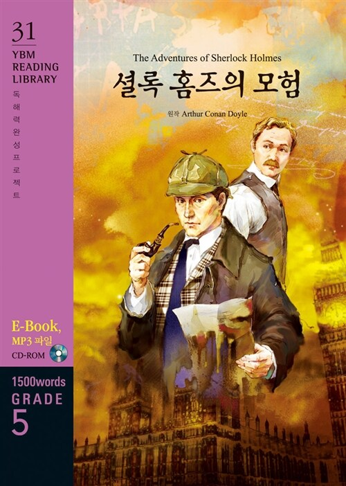 The Adventures of Sherlock Holmes 셜록 홈즈의 모험 (교재 + CD 1장)