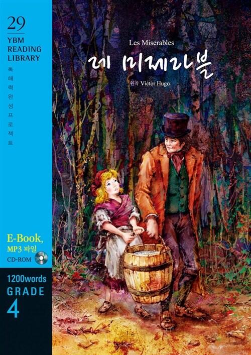 Les Miserables 레 미제라블 (교재 + CD 1장)