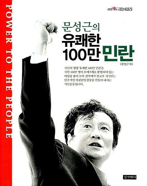 [중고] 문성근의 유쾌한 100만 민란
