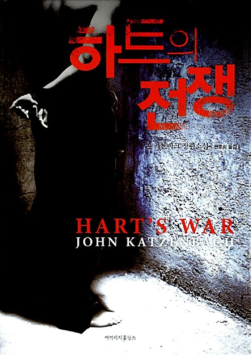 하트의 전쟁