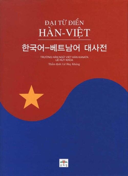 한국어-베트남어 대사전