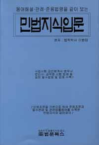 (용어해설·판례·준용법령을 같이 보는) 민법지식입문