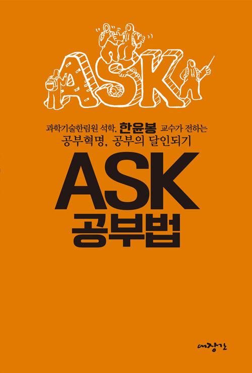 ASK 공부법 : 과학기술한림원 석학, 한윤봉 교수가 전하는 공부혁명, 공부의 달인되기