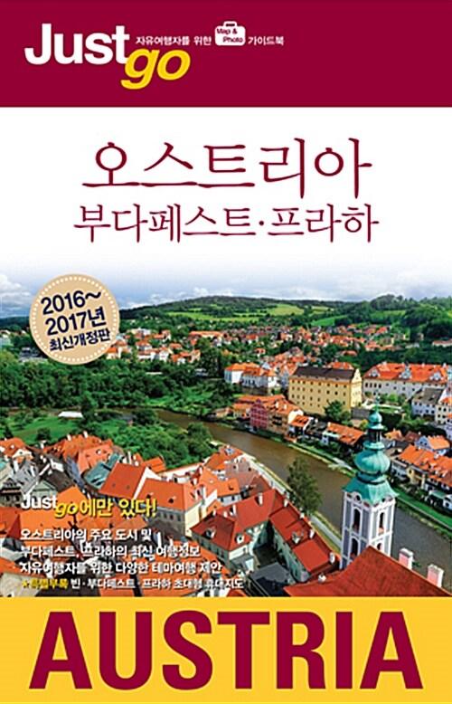저스트 고 오스트리아.부다페스트.프라하 (2016~2017 최신개정판)