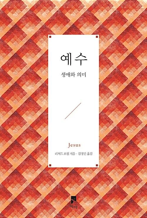 예수 : 생애와 의미