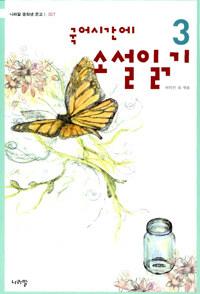 국어시간에 소설읽기. 3