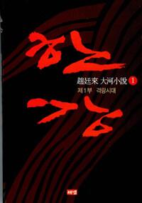 한강 : 조정래 대하소설 제2판