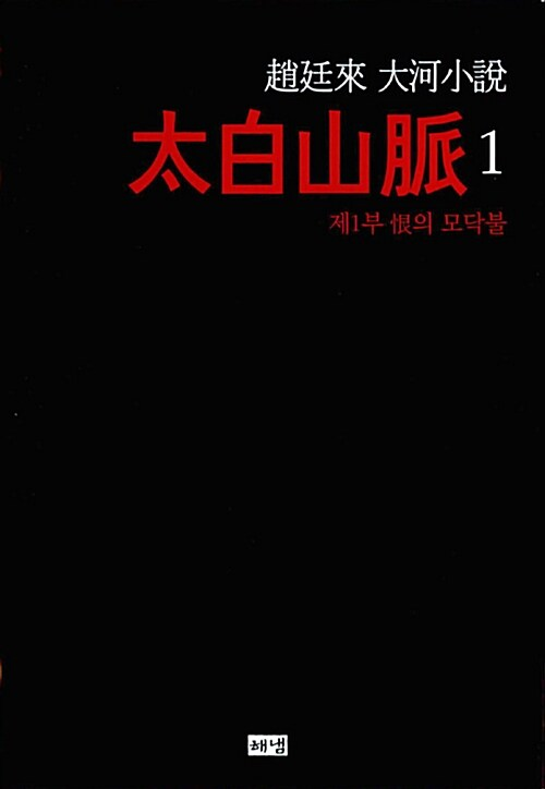 태백산맥 8 (반양장)