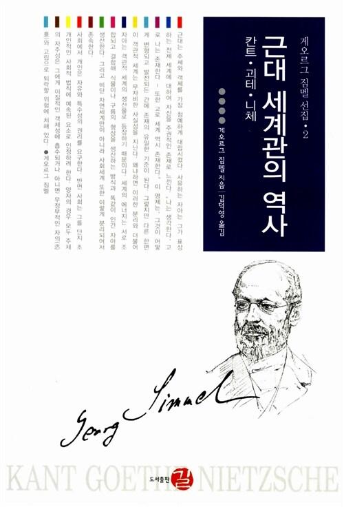 근대 세계관의 역사