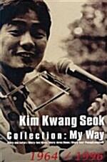 김광석 Collection : My Way 1964-1996 [3CD + 1DVD]