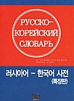 러시아어-한국어 사전