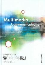 (유비쿼터스 시대의) 멀티미디어 통신