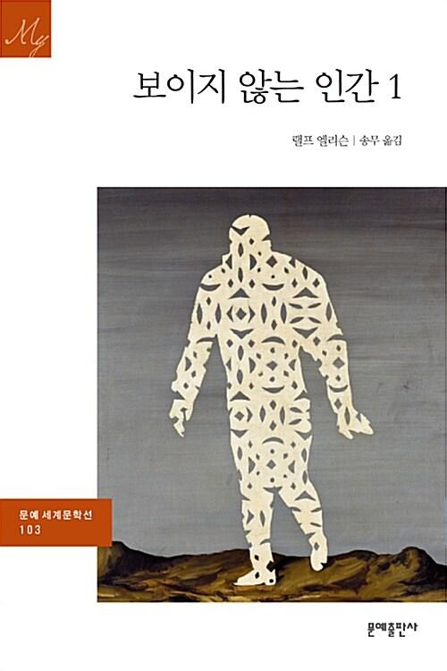 보이지 않는 인간 1