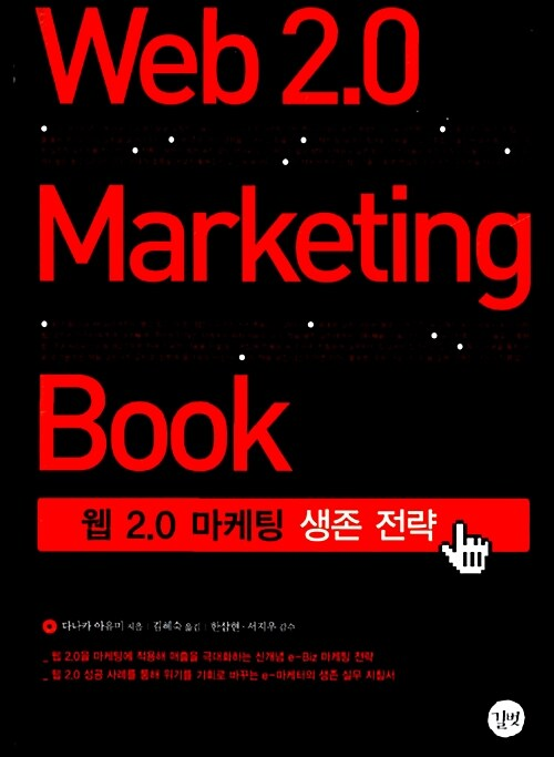 Web 2.0 Marketing Book