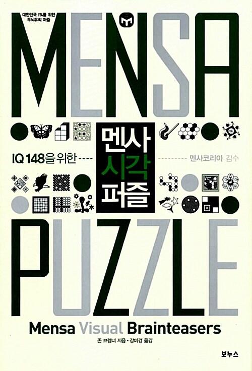 멘사 시각 퍼즐
