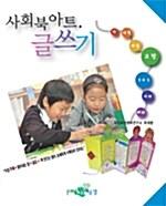 사회북아트 글쓰기