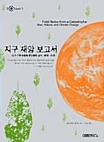 지구 재앙 보고서