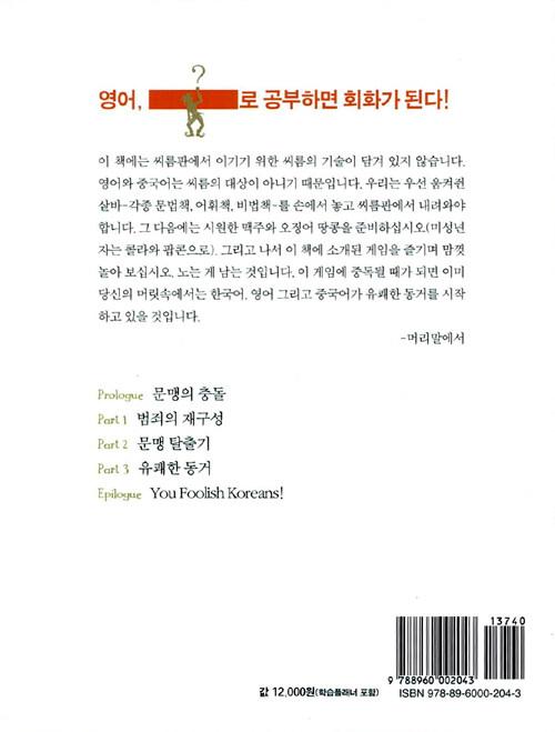 게싱게임 : 뇌를 중독시키는 영어, 중국어 학습법